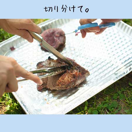 焼いた肉を切り分ける