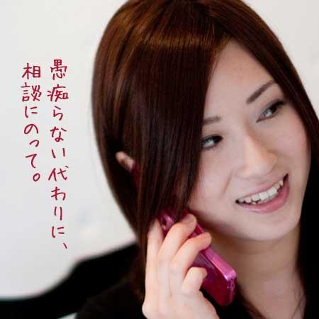 電話で相談する女性