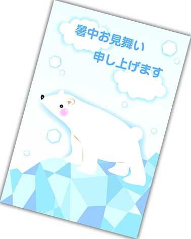 デザイン白熊
