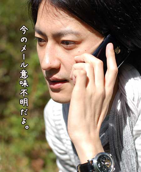 電話でメールの意味を聞く男性