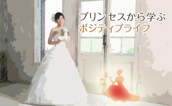 憧れのディズニープリンセス6人の恋愛から学ぶ!幸せになれる方法