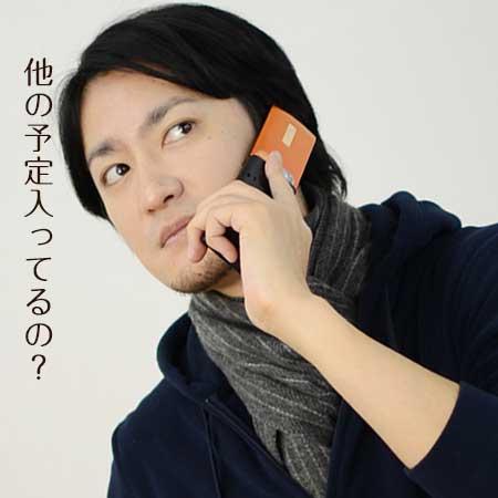 電話で予定を聞く男子