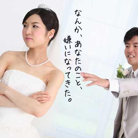 結婚式でもめるカップル