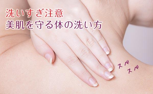 キレイな肌になれる体の洗い方!肌ヂカラが蘇ってくる簡単な方法