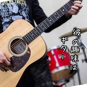 彼氏ギター