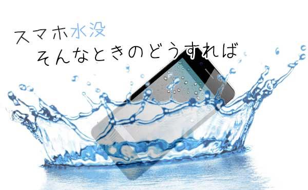 スマホが水没!少しでも携帯の復活率をあげたいならNGな対処法