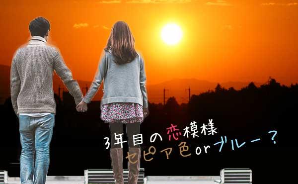 「付き合って3年」恋は終わるのか?賞味期限を長くするコツ教えます