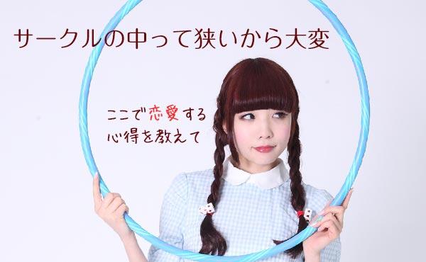 アツアツ大学生カップルがサークル内恋愛をエンジョイする秘訣!
