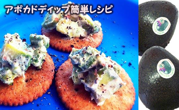 アボカドディップ簡単な作り方☆熟れたアボカドが美味しさのヒミツ
