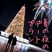 夏を2人で遊びつくす!【大人の夜デートプラン】注目スポット8選!