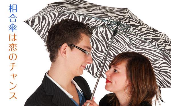 好きな人を恋に落とす?相合傘で萌えるシチュエーションを作る方法