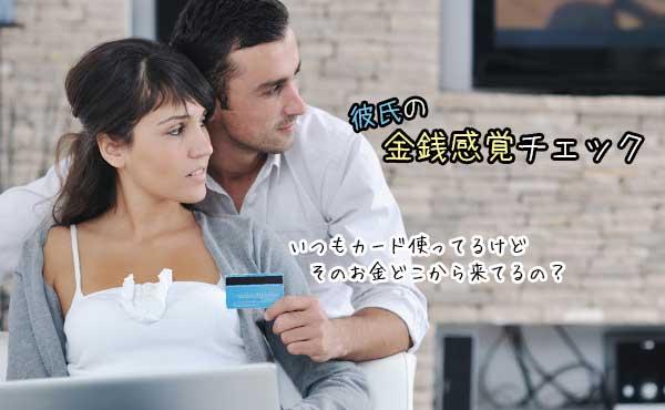 結婚するかも知れない彼氏の金銭感覚チェック・借金ない?