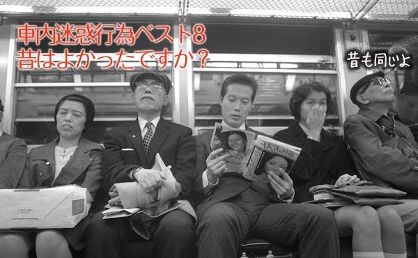 通勤や通学中に「イラッ!」電車でイライラする迷惑行為8つ
