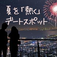 カレ氏と2人で暑っい夏を「熱く」楽しめちゃうデートスポット☆