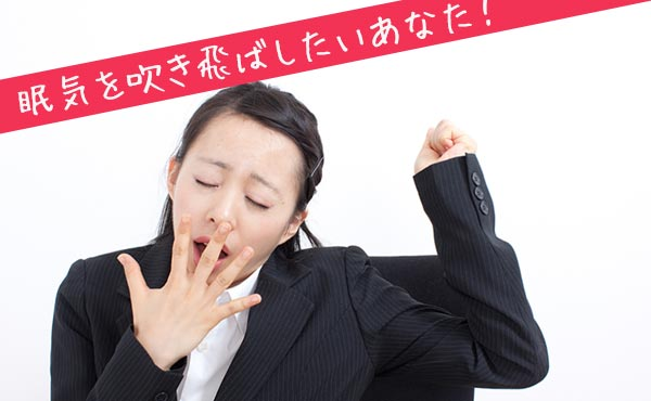 「仕事中に突然の眠気が…」睡魔に襲われて眠いときの対処法