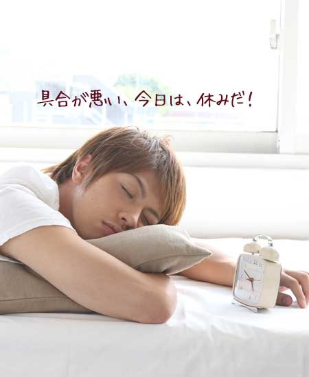 寝坊する男