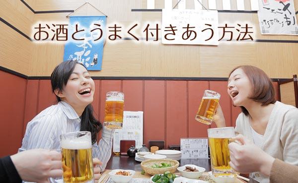 お酒に弱い人女子必見!飲み会で「お酒に酔わない飲み方」6つ