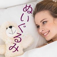 ぬいぐるみの癒し効果「抱き枕にして一緒に寝る」とストレス解消