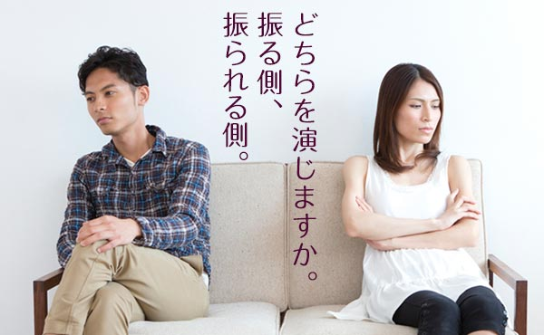 【彼氏との別れ方】どっちがツラいか検証!「振る?or振られる?」