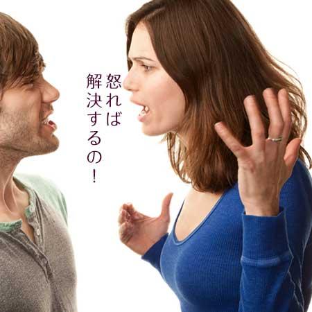 怒る彼と対決する女性