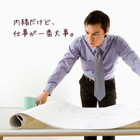 設計図を見る男性