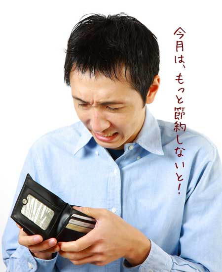 財布を覗く男性