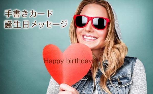 彼氏への誕生日メッセージ例文☆LINEより愛が伝わる手書きカード!