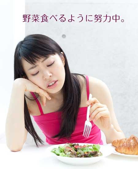 野菜を食べようとする女性