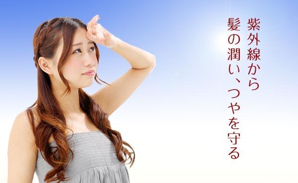 髪ツヤツヤ!傷みを防ぐ紫外線対策ヘアケア