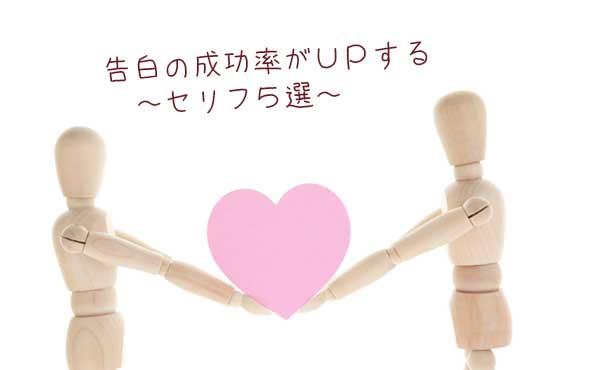 告白のセリフ集・男心つかむ成功率がアップする愛の言葉