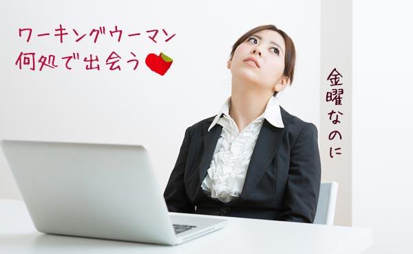 【社会人女性の恋愛事情】出会いを引き寄せる4つの習慣