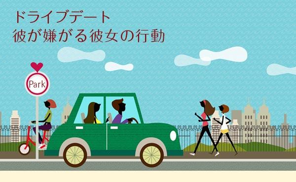 【彼氏との初デート!】ドライブ中にやってはいけない注意点4つ