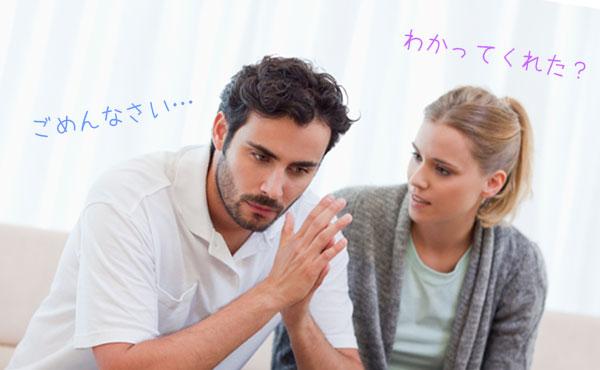 彼に謝らせる方法・喧嘩した後ゴメンと言わせるテクニック