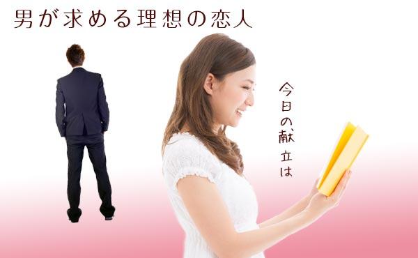 """理想の恋人""""彼女""""にしたい女!男が求める5つのタイプ!"""