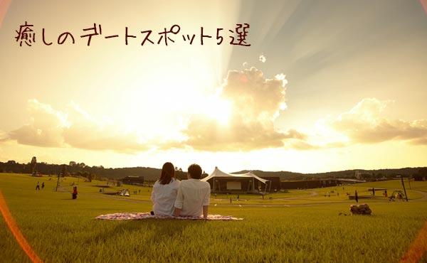 彼氏の疲れを癒すおすすめデートスポット!【癒しの場所5選!】