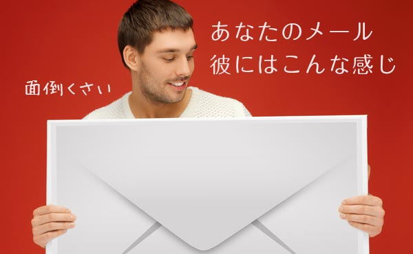 「あのコのメールってめんどくさい」男の返信する気が失せるメール