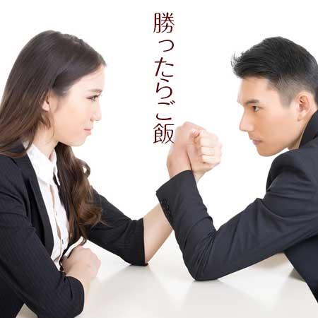 腕相撲する男女