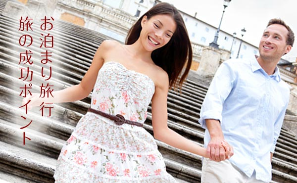 【彼氏とのお泊まり旅行】カップルで楽しむためのポイント5つ!