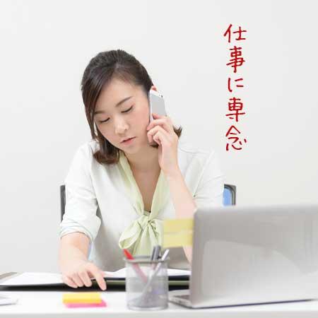 仕事に没頭する女性