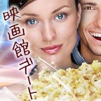 彼氏と映画館デートで距離を縮めるテク!初デートは映画がイイね!