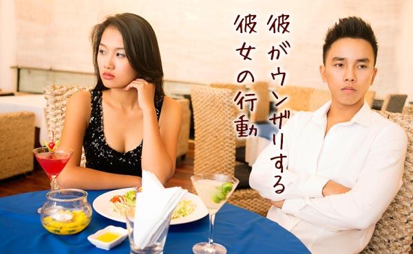 デートが楽しくない…。疲れる…。彼がウンザリする彼女の行動