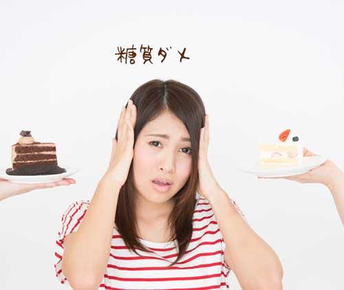 差し出されるケーキを拒む女性