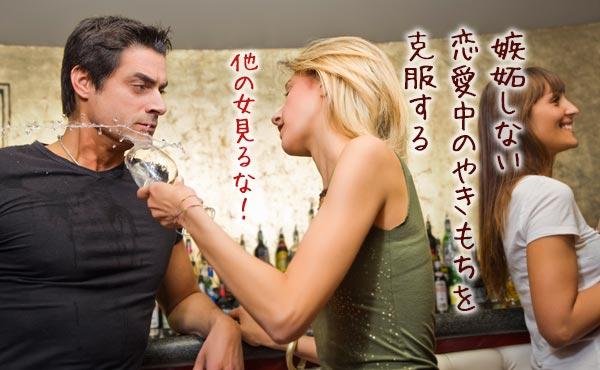 嫉妬しない方法・苦しい恋愛中のやきもち克服ポイント3つ