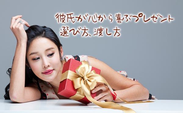【記念日デート】彼氏が泣いて喜ぶプレゼントの「選び方&渡し方」