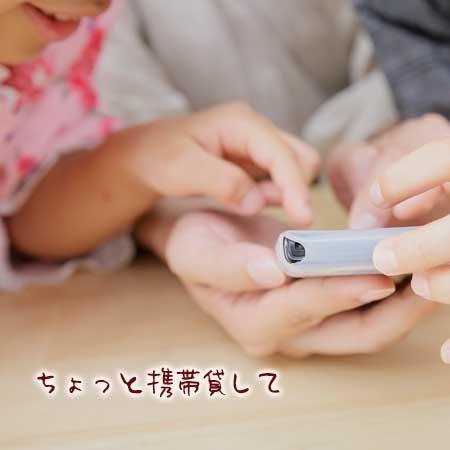 彼の携帯電話に手を伸ばす彼女