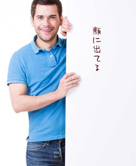 うれしそうな笑顔の男性