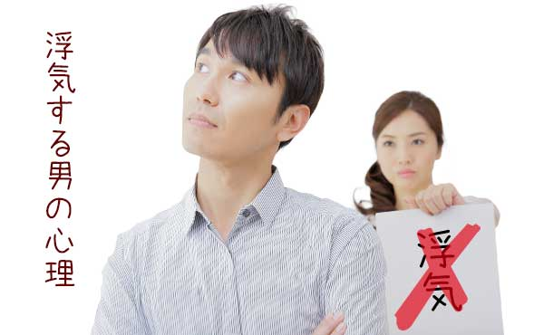 浮気する男性心理を暴く!オトコが他の女に目移りする5つの理由