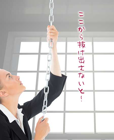部屋に垂れ下がるチェーンを掴む女性