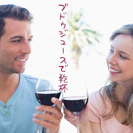 ぶどうジュースで乾杯するカップル
