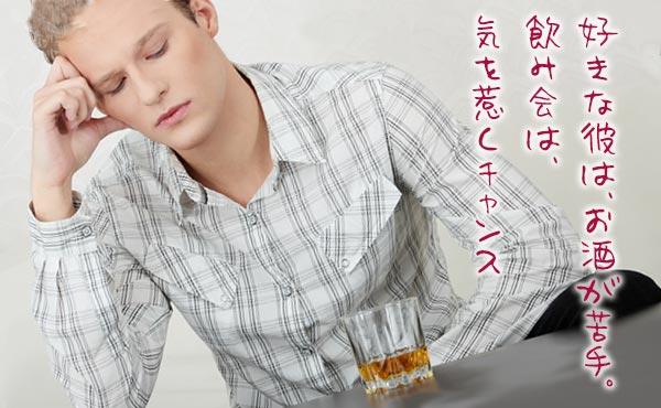 【お酒が苦手な好きな人と飲み会】彼を落とす5つの気づかい術